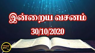 UNBOXING I Today Bible Verse in Tamil I Today Bible Verse I Today's Bible Verse I 30.10.2020 I HTC