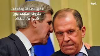 خلاف اميركي روسي حول هدنة سوريا ولافروف يهدد بكشف المستور