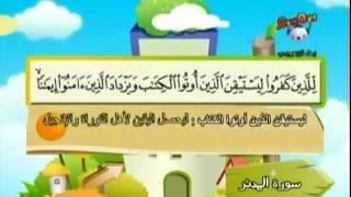 سورة المدثر   المصحف المعلم للأطفال للشيخ المنشاوي