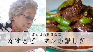 「なすとピーマンの鍋しぎ」のこしていきたい母の味【登紀子ばぁばの愛情たっぷりごはん】#4 kufura [クフラ] thumbnail