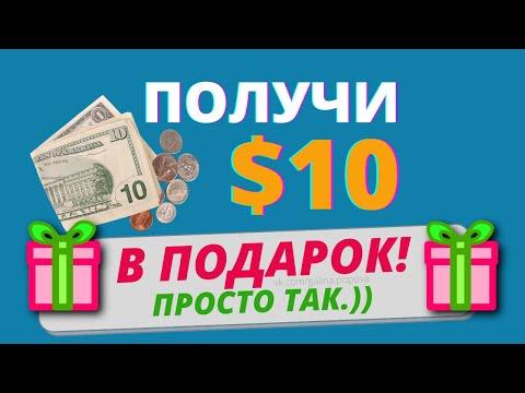 10$ без вложений Суперкопилка Бонус Новичка! Как получить 10 долларов без вложений