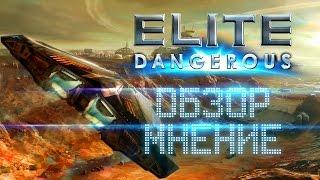 Elite Dangerous - Обзор и мнение. Красоты Млечного пути.