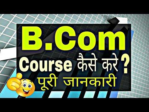 B.Com Course Details in Hindi | Bcom Career in Hindi | Sunil Adhikari |