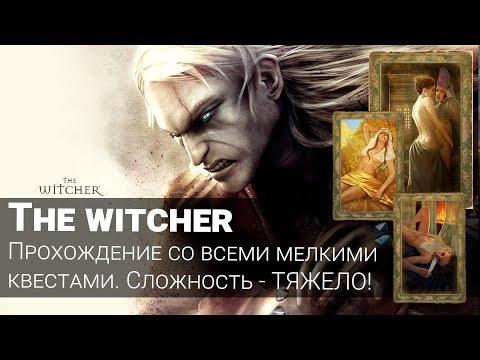 THE WITCHER 1. Прохождение на 100% со всеми мелкими квестами. СЛОЖНОСТЬ - ТЯЖЕЛО. ГЛАВА 1