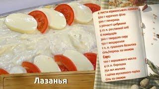 Рецепт сочной и нежной лазаньи | Готовим вместе