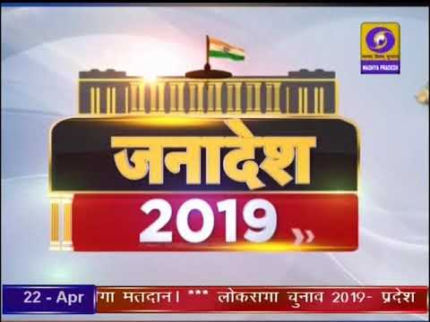 Janadesh Chunavi Jhalkiyan 22 April 2019