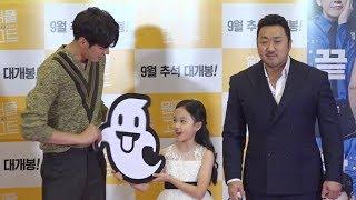 김영광-마동석, 아역배우 보는 눈에 '꿀이 뚝뚝'  ('원더풀 고스트' VIP 시사회)