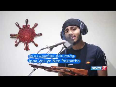 INNUM KONJAM NERAM CORONA TAMIL SONG | Corona Awarness Tamil Song  |  Sathyan Ilanko & Sivani Ilanko