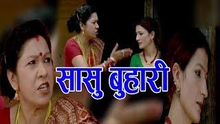 सासु बुहारी    New Nepali Lok Dohori 2075, 2018    Devi Gharti & Resham Sapkota