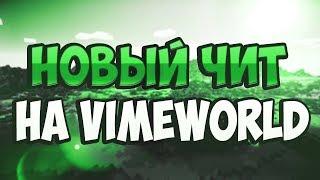 ✅ НОВЫЙ РАБОЧИЙ ЧИТ НА VIMEWORLD 2018 (FLY, KILLAURA,SpeedHack)