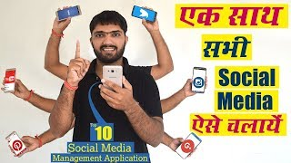 Select One App to Manage All Social App - Top 10 Social Media Management Application screenshot 5