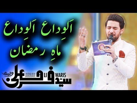 Farhan Ali Waris | Alvida Alvida Mahe Ramzan | Naat | Ramadan 2018 | Aplus