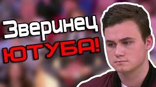 Зверинец ЮТУБА и Диана Шурыгина