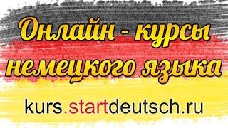 Онлайн-курсы немецкого языка от Start Deutsch(, 2014-09-29T13:21:14.000Z)