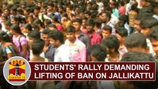 TRICHY | Students protest rally demanding lifting of ban on Jallikattu | Thanthi TV