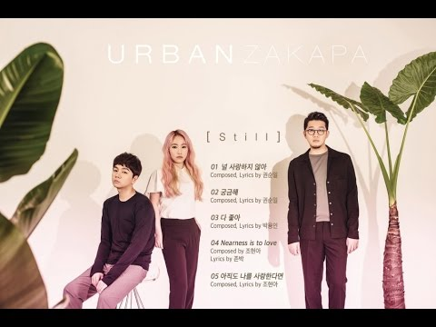 [Full Album] 어반자카파 (Urban Zakapa) - 스틸 (Still) Mini Album