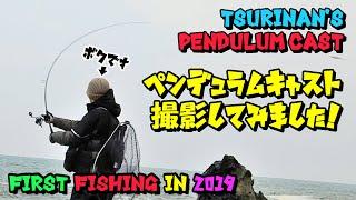 【投魂】ペンデュラムキャスト 『初釣りで海サクラを狙ったはずが...』