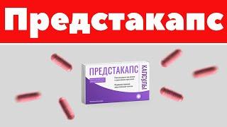 пРЕДСТАКАПС - Официальный сайт, Отзывы, Где купить