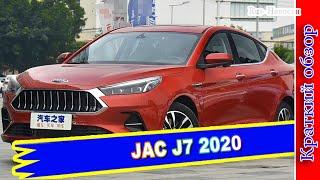 Авто обзор - Эффектный лифтбек JAC J7 (Джак Джи7)