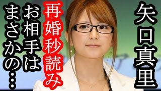 元モーニング娘。の矢口真里が梅田賢三さんと近々再婚するとの情報が流...
