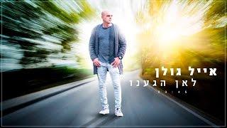 אייל גולן - לאן הגענו Eyal Golan