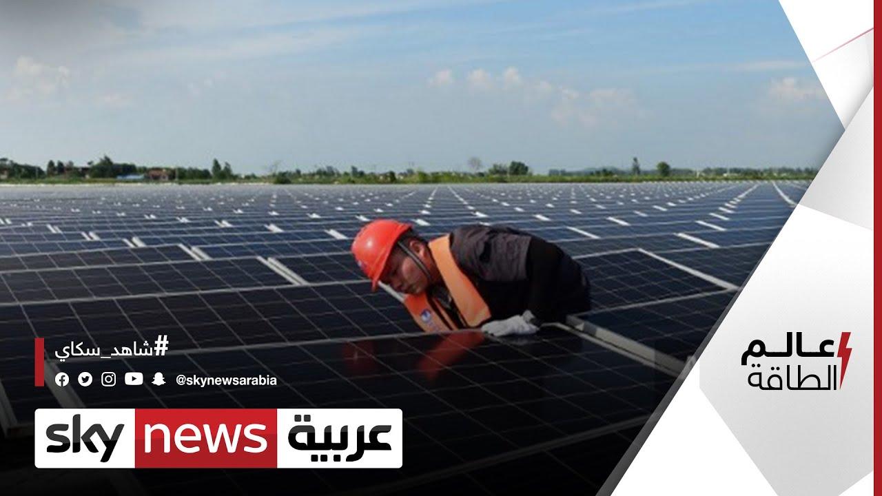 وود ماكينزي: الطاقة الشمسية ستواصل النمو وارتفاع التكاليف مؤقت | #عالم_الطاقة  - 21:55-2021 / 8 / 1