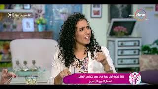 السفيرة عزيزة - فتاة تطلق أول لعبة في مصر لتعليم الأطفال المساواة بين الجنسين