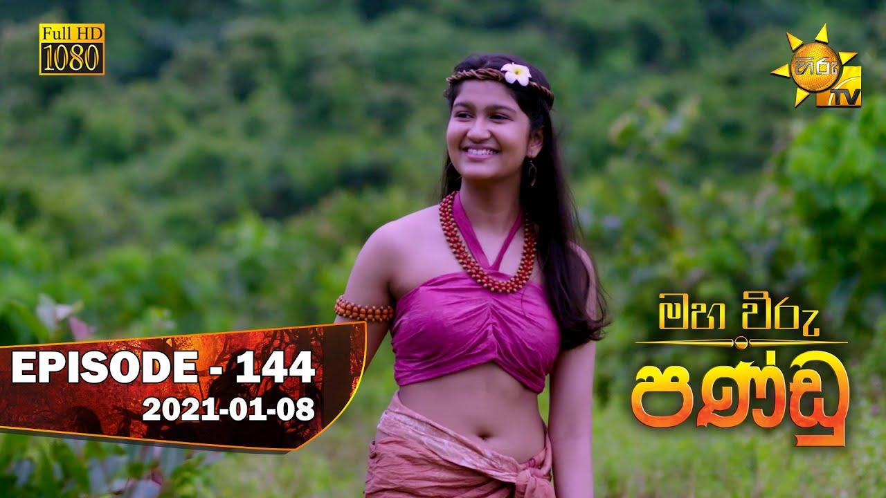 Maha Viru Pandu Episode 144 2021 01 08 Youtube