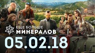☕ Игровые новости: Far Cry 5 вышел из-под контроля, Call of Duty: Black Ops 4, Хан Соло