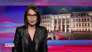 Настоящее Время – Азия. Секс-скандал вокруг министра культуры Казахстана набирает обороты