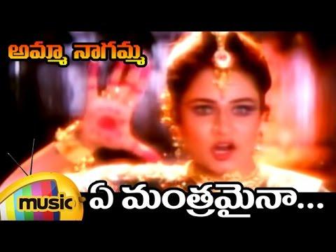 Ye Mantra Maina Full Video Song   Amma Nagamma Telugu Movie Video Songs   Ooha   Rami Reddy