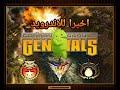 تحميل لعبة جنرال الاصلية لعبة الكمبيوتر على الاندرويد|generals zero hour