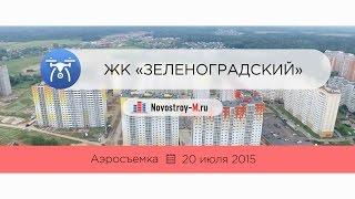 ЖК «Зеленоградский» (Андреевка) - съёмка с воздуха(, 2015-10-08T08:52:16.000Z)