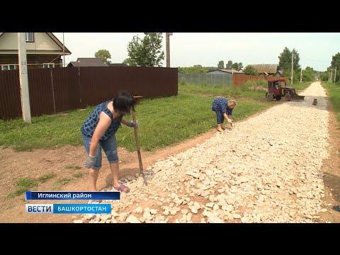 Жители одной из деревень Башкирии самостоятельно построили дорогу