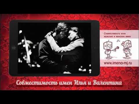 Совместимость имен Илья и Валентина