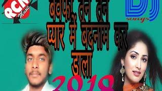 bhojpuri gana dj music
