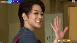 極美慎さん、星蘭ひとみさん新公初主演決定。2人の映像も見てくださいね...