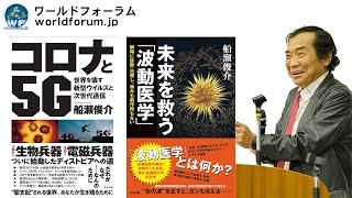 船瀬俊介先生◆生命エネルギーを活性化する「波動医療」と「迫り来る5Gの危険性」 ワールドフォーラム創立40周年記念 第2弾!2019年10月