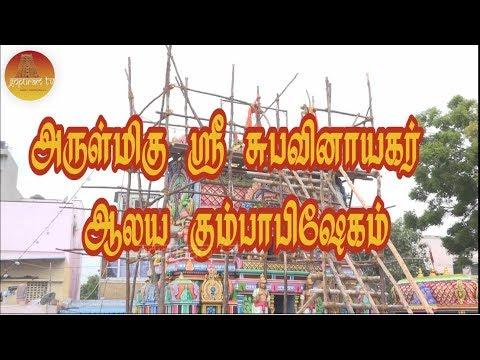 Arulmigu video watch HD videos online without registration