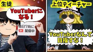 【ゆっくり実況者になる方法】授業1  YouTuberなんて目指すな【茶番・解説】