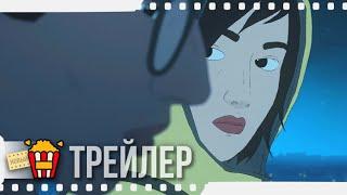 Я ВТРАТИЛА СВОЄ ТІЛО — Російський трейлер (Субтитри) | 2019 | Нові трейлери