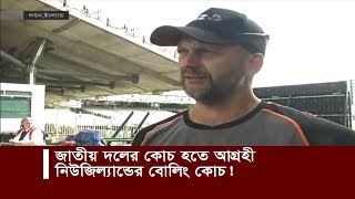 জাতীয় দলের কোচ হতে আগ্রহী নিউজিল্যান্ডের বোলিং কোচ! | Bangladesh Cricket