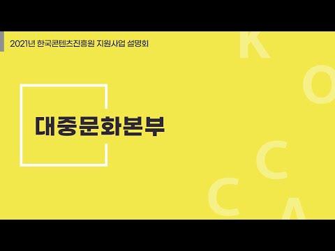 [ 2021 한국콘텐츠진흥원 지원사업 설명회 ] 대중문화본부 - 애니/만화 포함