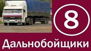 Дальнобойщики 1 сезон 8 серия   Лебедянь