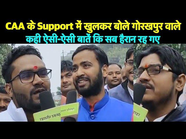 Gorakhpur में CAA के Support में BJP ने करी बड़ी Rally, लोगों ने रखी अपनी बेधड़क राय, Video देखिए