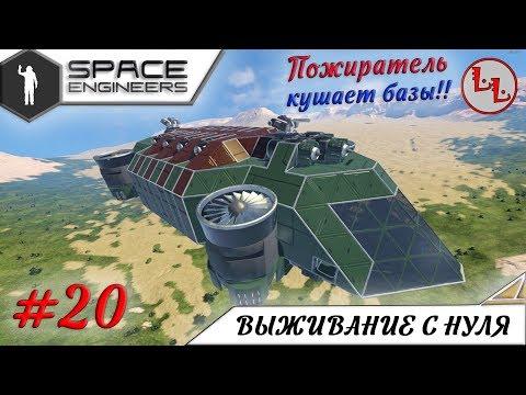 Space Engineers - ЛП - Пожиратель N100! Кушаем базы! #20