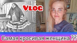VLOG: За 20 Минут Вкуснейший Обед! Кто Самая Красивая Женщина в Мире?/Alina Rudenko LifeVlog. Самая Красивая Женщина Видео