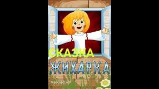 Жихарка сказка для детей на ночь....