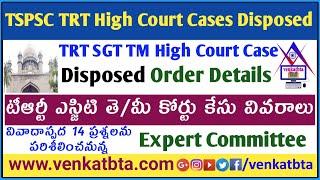 TSPSC TRT SGT TM High Court Case Order Details