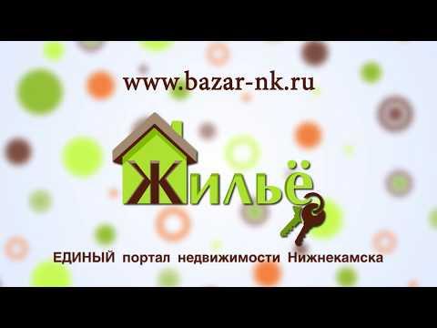 Жилье - портал недвижимости Нижнекамска Bazar-nk.ru